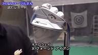 キャロウェイ Xフォージド アイアン【試打ガチ比較】