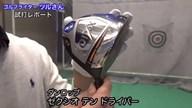 ダンロップ ゼクシオ テン ドライバー【試打ガチ比較】