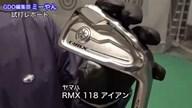 ヤマハ RMX 118 アイアン【試打ガチ比較】