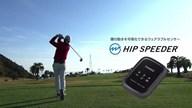 飛ばしたいなら腰を使え。新商品HIP SPEEDERを体験!