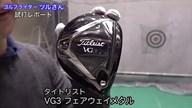 タイトリスト VG3 フェアウェイメタル【試打ガチ比較】