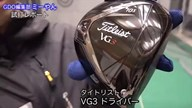 タイトリスト VG3 ドライバー【試打ガチ比較】