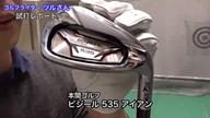本間ゴルフ ビジール 535 アイアン【試打ガチ比較】