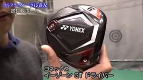 ヨネックス イーゾーン GT ドライバー【試打ガチ比較】