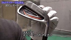 ヨネックス イーゾーン GT アイアン【試打ガチ比較】