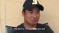 2017年 松山英樹 インタビュー ゴルフの楽しさ