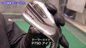 テーラーメイド P790 アイアン【試打ガチ比較】