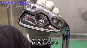 テーラーメイド M CGB アイアン【試打ガチ比較】