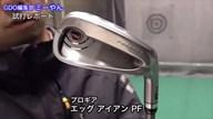 プロギア エッグ アイアン PF【試打ガチ比較】