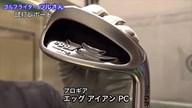 プロギア エッグ アイアン PC【試打ガチ比較】