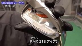 ヤマハ RMX 218 アイアン【試打ガチ比較】