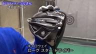キャロウェイ ローグ スター ドライバー【試打ガチ比較】