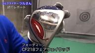 フォーティーン CF218 フェアウェイウッド【試打ガチ比較】