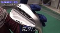クリーブランド CBX ウェッジ【試打ガチ比較】