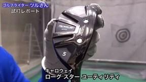 キャロウェイ ローグ スター ユーティリティ【試打ガチ比較】