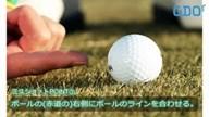 ゴルフなのに「ホームラン」を打て!【ミスショットLESSON】