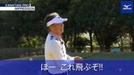 【PR】『これ飛ぶぞ!』金谷プロが新しいミズノのシリーズGXを試打!限界飛距離を体験!