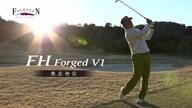 【PR】ゴルファーのこだわりに応える伝統と未来を融合させたFH Forged V1の魅力