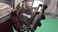 テーラーメイド M4 ドライバー【試打ガチ比較】
