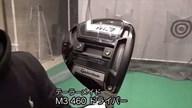 テーラーメイド M3 460 ドライバー【試打ガチ比較】