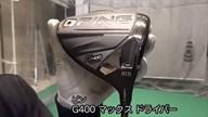 ピン G400 マックス ドライバー【試打ガチ比較】