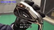 テーラーメイド M4 アイアン【試打ガチ比較】