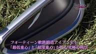【PR】【徹底検証】超飛び系アイアン「TC-340 FORGED」を金谷プロが試す!