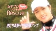 逆打ち素振りで飛距離アップ 岡村優【女子プロ・ゴルフレスキュー】