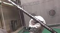 三菱ケミカル クロカゲ XD【試打ガチ比較】