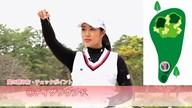 風の読み方 いまさら聞けない基本のキ 岡村優【女子プロ・ゴルフレスキュー】