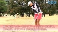 アプローチの精度を上げる意識チェンジ 岡村優【女子プロ・ゴルフレスキュー】
