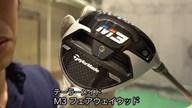 テーラーメイド M3 フェアウェイウッド【試打ガチ比較】