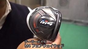 テーラーメイド M4 フェアウェイウッド【試打ガチ比較】