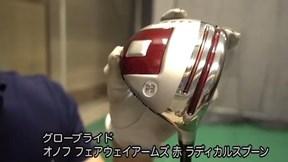 グローブライド オノフ フェアウェイアームズ 赤 ラディカルスプーン【試打ガチ比較】