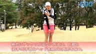 """絶対にザックリしない""""新三角形"""" 岡村優【女子プロ・ゴルフレスキュー】"""