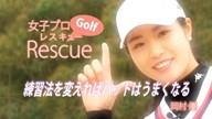 練習法を変えればパットはうまくなる 岡村優【女子プロ・ゴルフレスキュー】