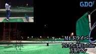 M4ドライバー×万振りマン【クラブ試打 三者三様】