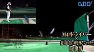 M4ドライバー×筒康博【クラブ試打 三者三様】
