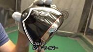 プロギア RS ドライバー【試打ガチ比較】