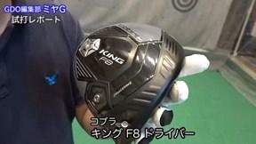 コブラ キング F8 ドライバー【試打ガチ比較】