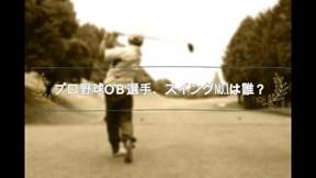 プロ野球OB選手 スイングNo.1は誰?【topics】