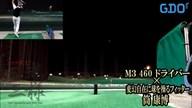 M3 460 ドライバー×筒康博【クラブ試打 三者三様】