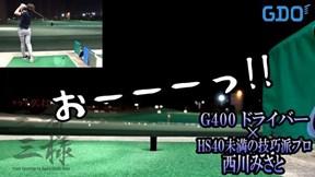 G400 ドライバー×西川みさと【クラブ試打 三者三様】