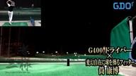 G400 ドライバー×筒康博【クラブ試打 三者三様】