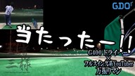 G400 ドライバー×万振りマン【クラブ試打 三者三様】