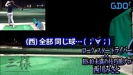 ローグ スター ドライバー×西川みさと【クラブ試打 三者三様】