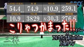 ローグ スター ドライバー×万振りマン【クラブ試打 三者三様】