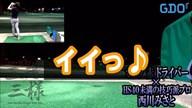 オノフ 赤 ドライバー×西川みさと【クラブ試打 三者三様】