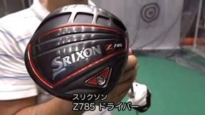 スリクソン Z785 ドライバー【試打ガチ比較】