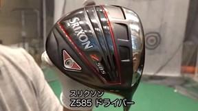 スリクソン Z585 ドライバー【試打ガチ比較】